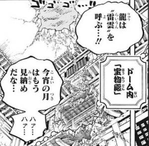 """龍は""""雷雲""""を呼ぶ -ワンピース最新考察研究室.1026"""