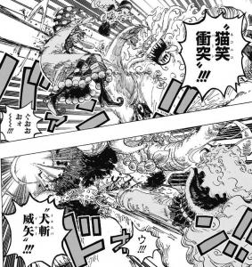イヌアラシとネコマムシが勝利!! -ワンピース最新考察研究室.1026