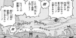 鬼ヶ島は巨大な爆弾と同じ -ワンピース最新考察研究室.1027