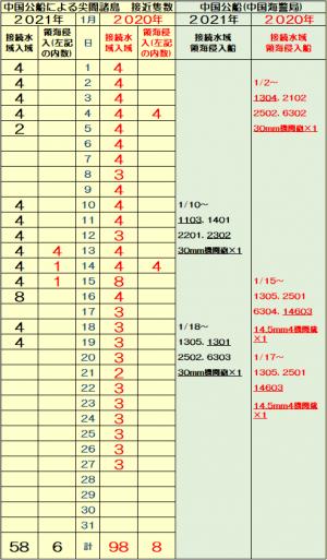 2387hji_convert_20210124100454.png