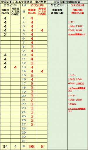 6kiko_convert_20210114162635.png
