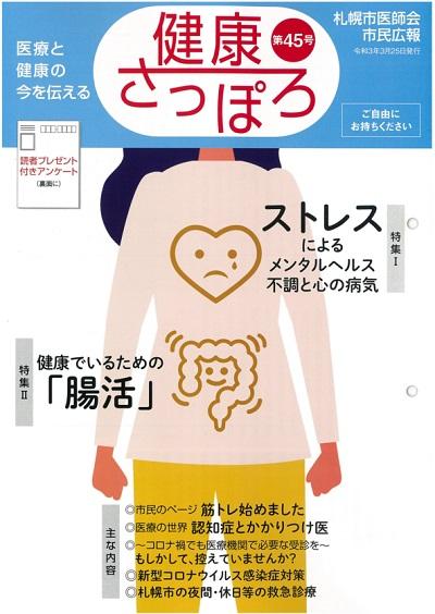 kenkousapporo202103.jpg