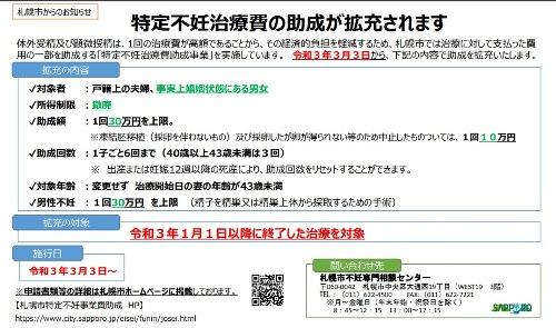 tokuteifuninntiryou202104_1.jpg