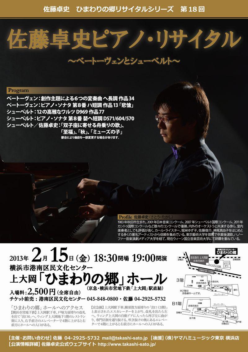 2013-02-15_himawari.jpg