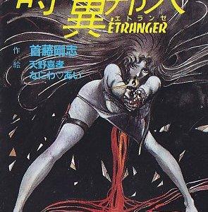 goshogun_time_etranger_book_cover.jpg