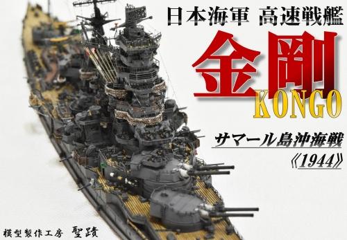日本海軍 高速戦艦 【金剛】1944 サマール島沖海戦時 トップページ◆模型製作工房