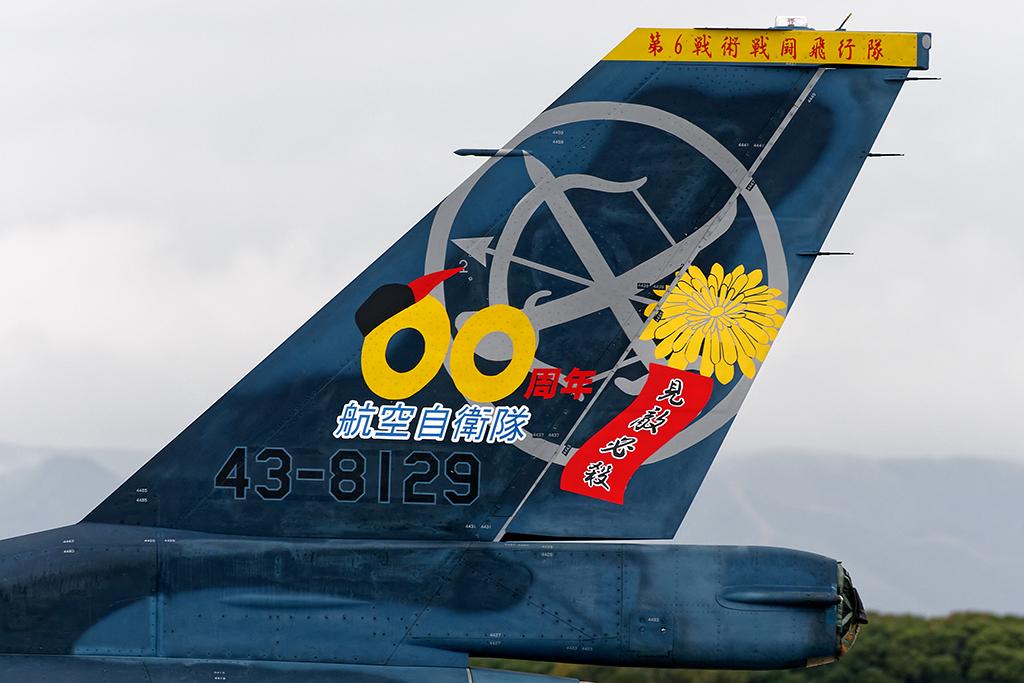 第6飛行隊 F-2B 航空自衛隊60周年記念塗装機