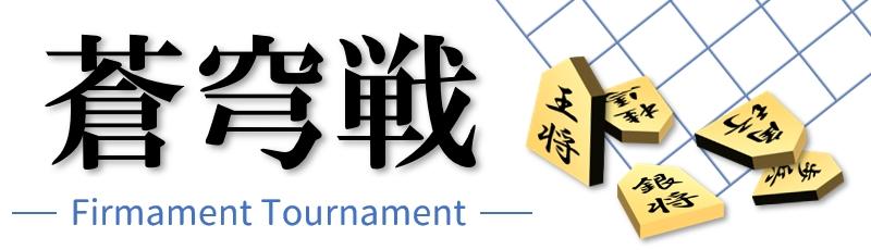 Firmament header 3