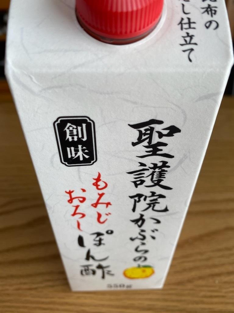 聖護院かぶらのぽん酢