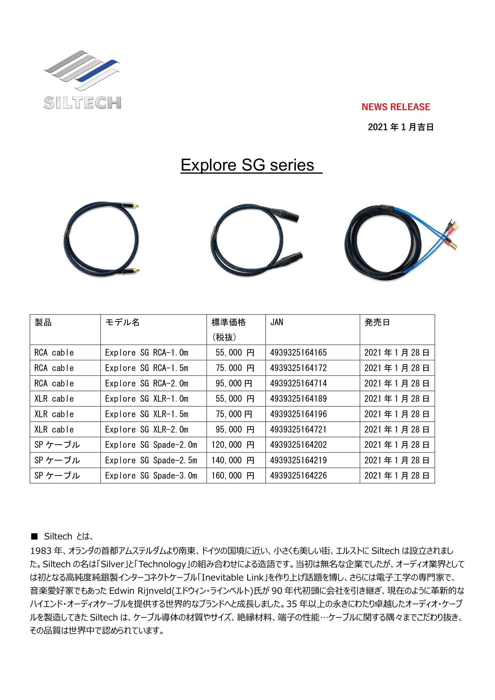 【Siltech】Explore SG_01192021-1