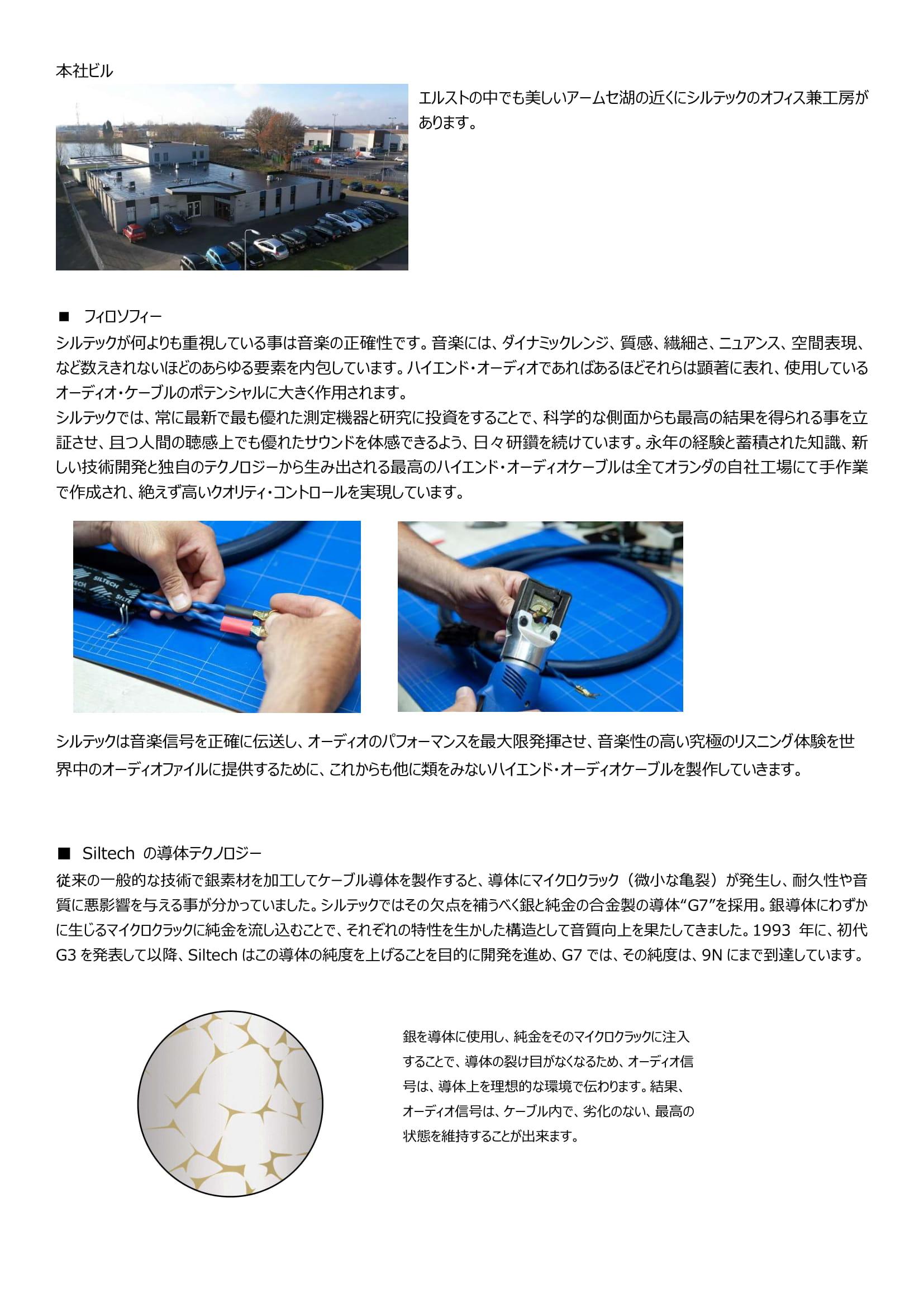 【Siltech】Explore SG_01192021-2