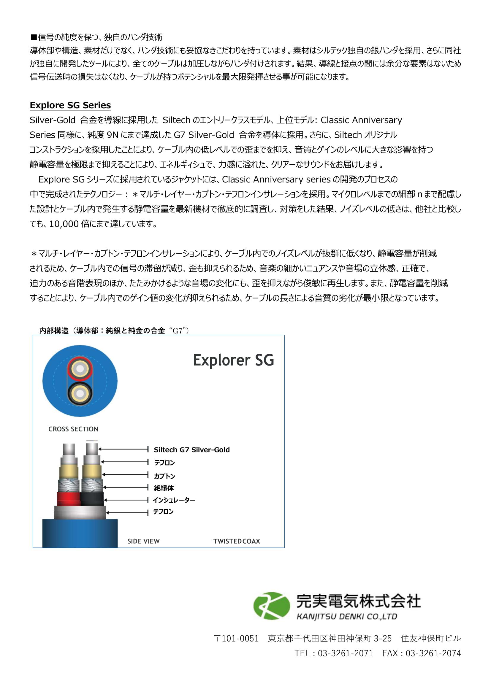 【Siltech】Explore SG_01192021-3