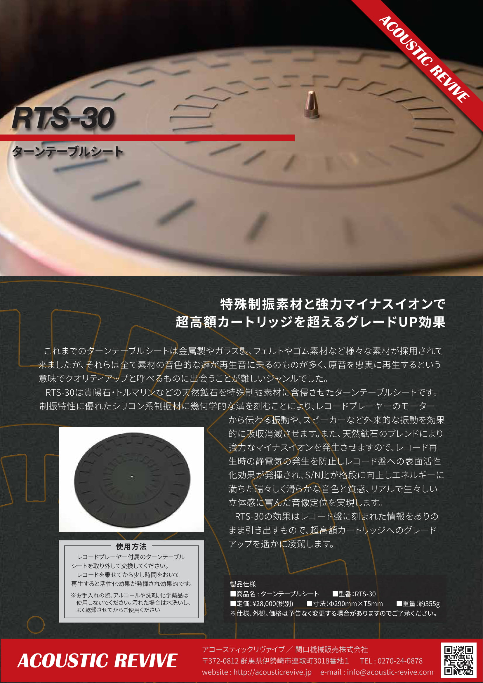 RTS-30販促資料 (1)-1