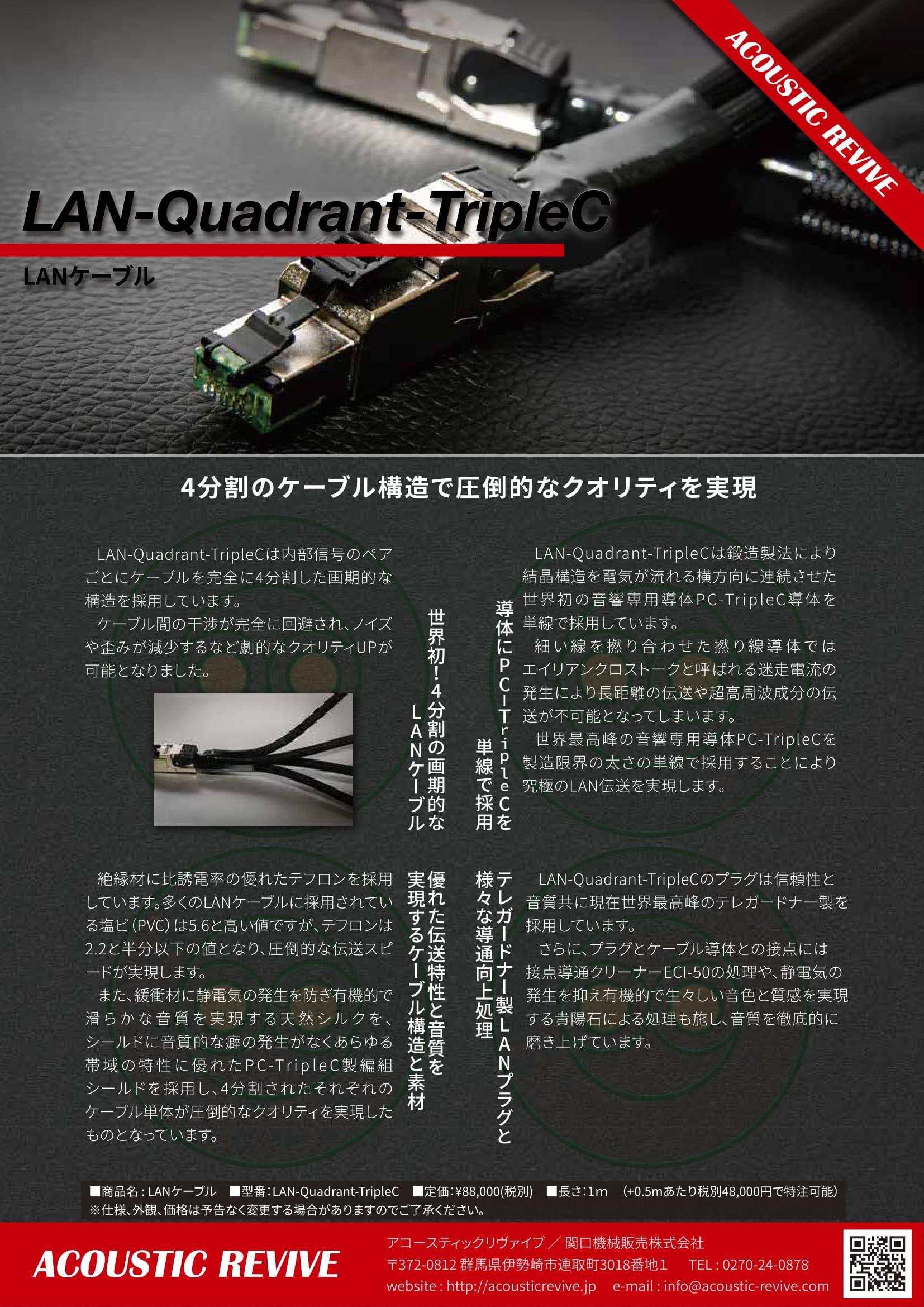 LAN-Quadrant-TripleC販促資料-1