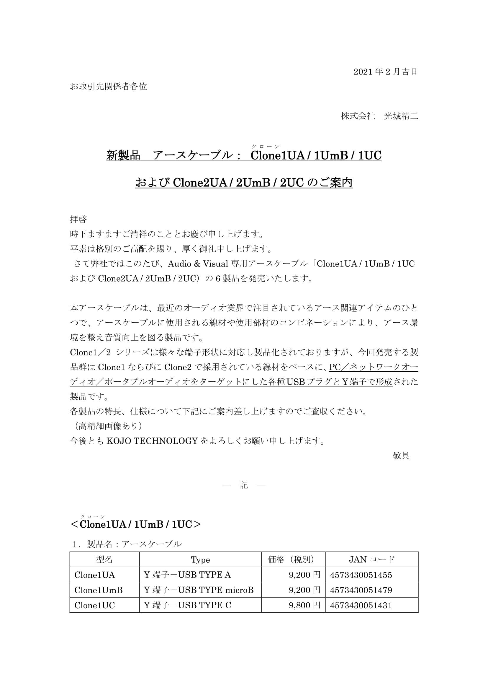 新製品のご案内_Clone1UA_UmB_UC/2UA_UmB_UC_210205-1