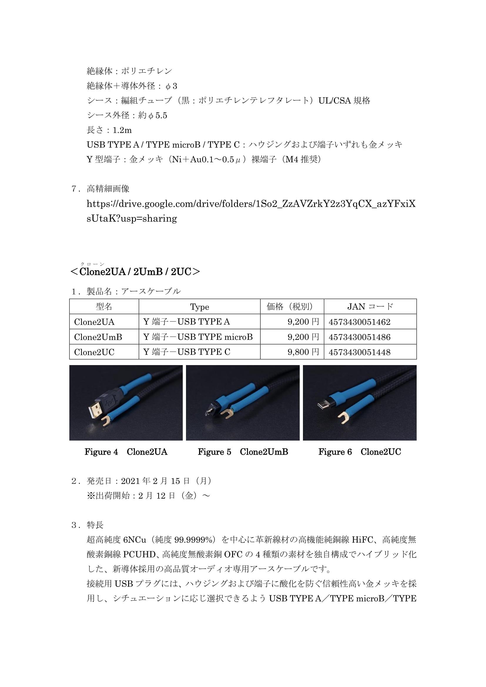 新製品のご案内_Clone1UA_UmB_UC/2UA_UmB_UC_210205-3