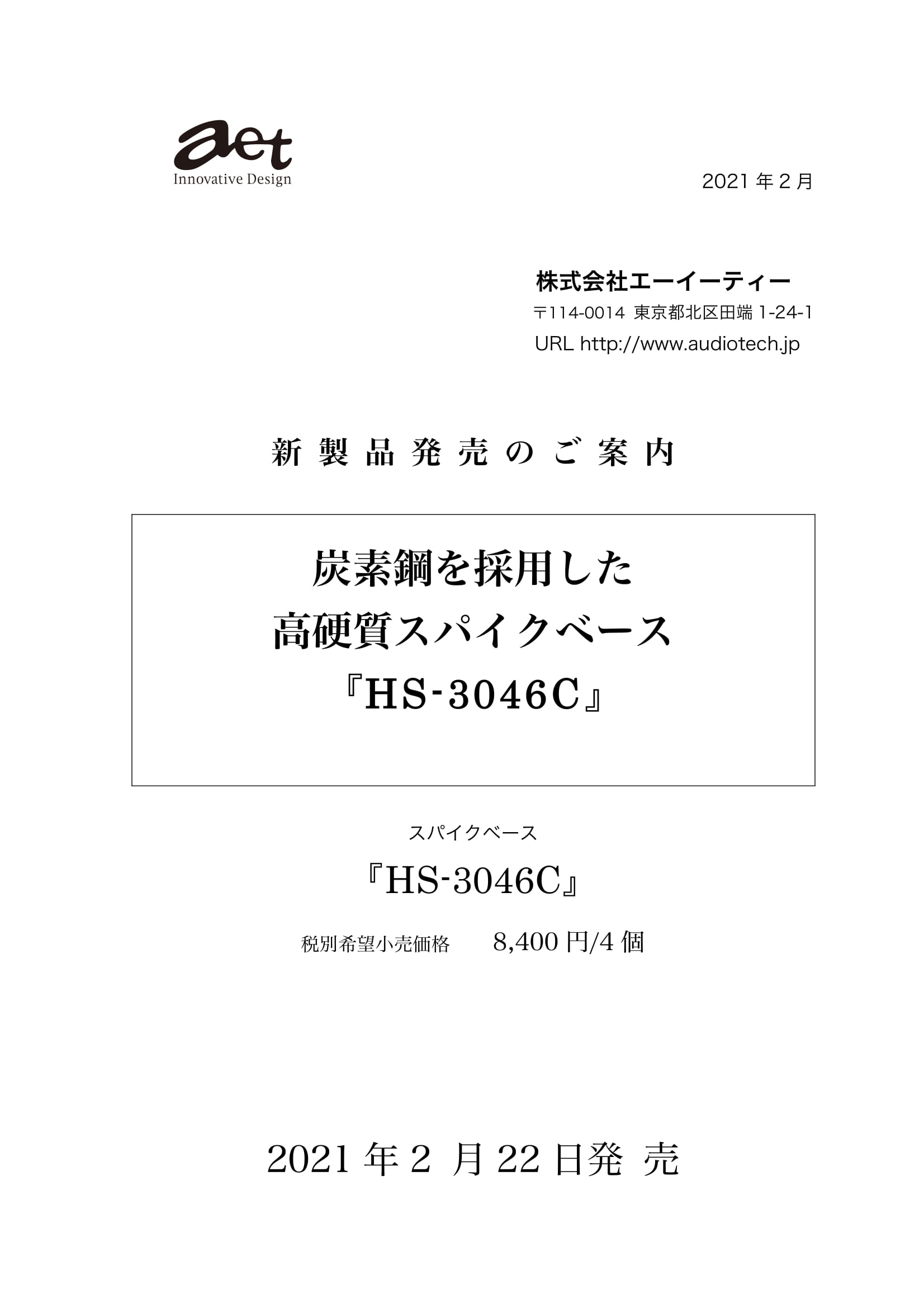 HS-3046Cリリース-1