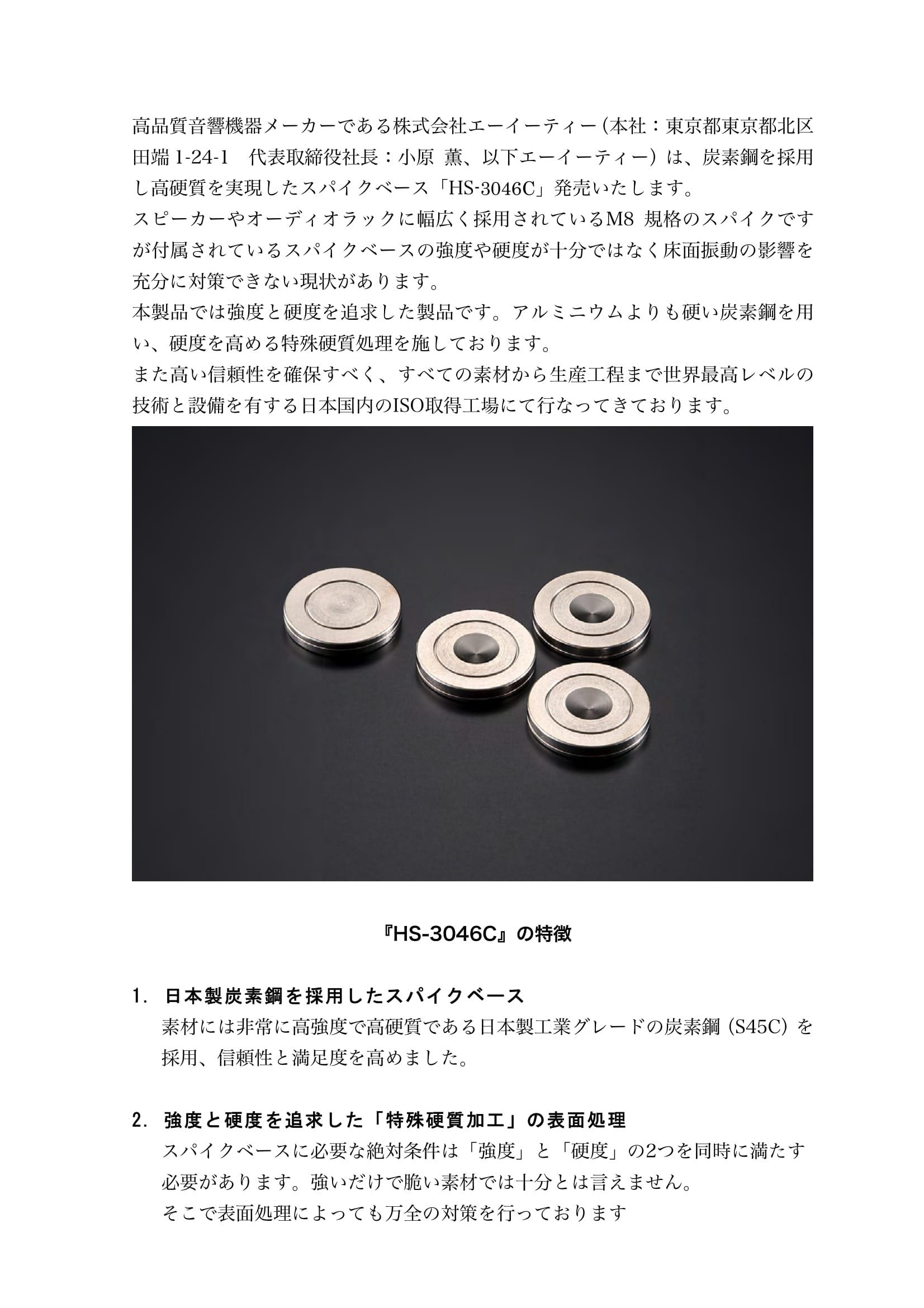 HS-3046Cリリース-2