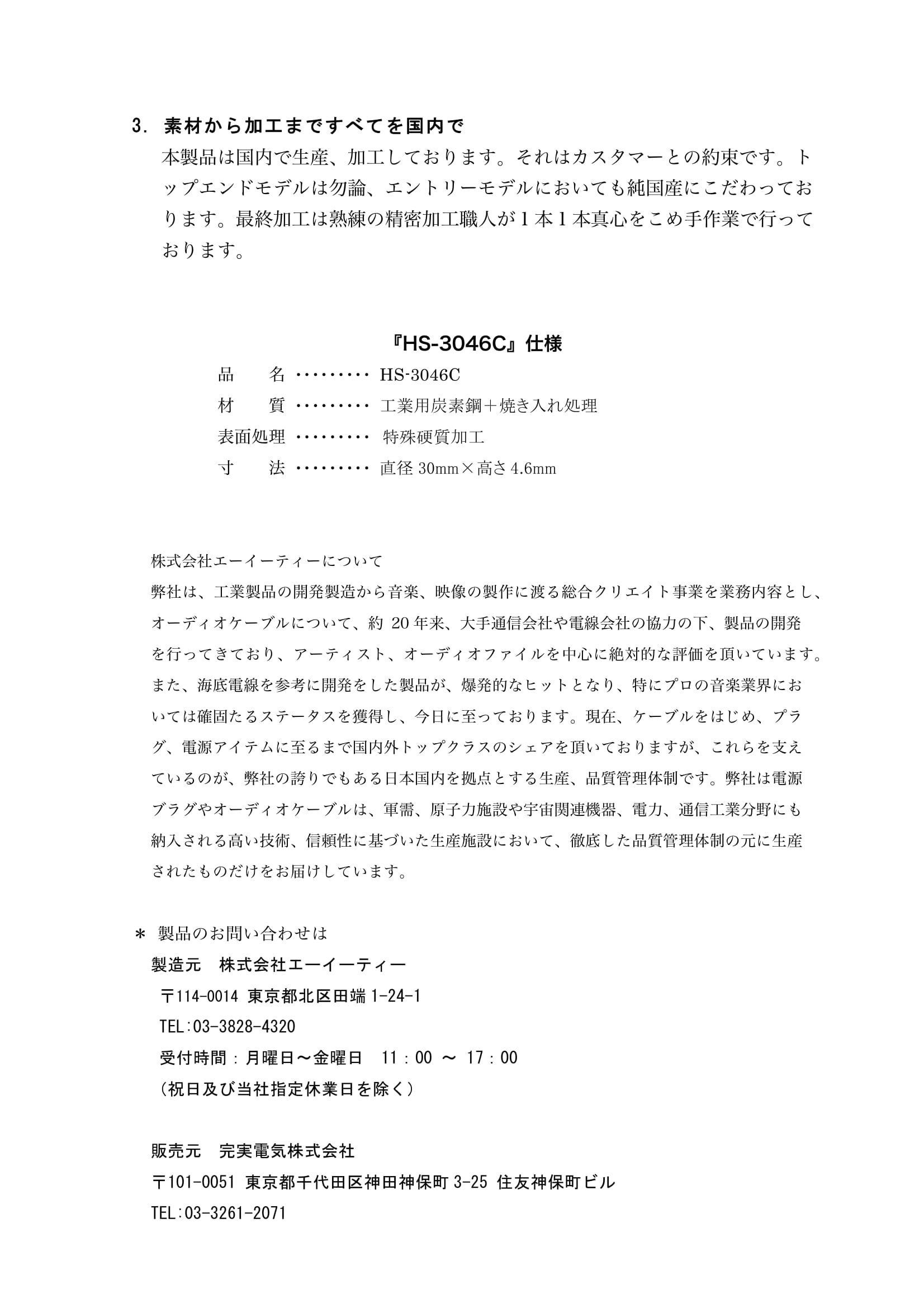 HS-3046Cリリース-3