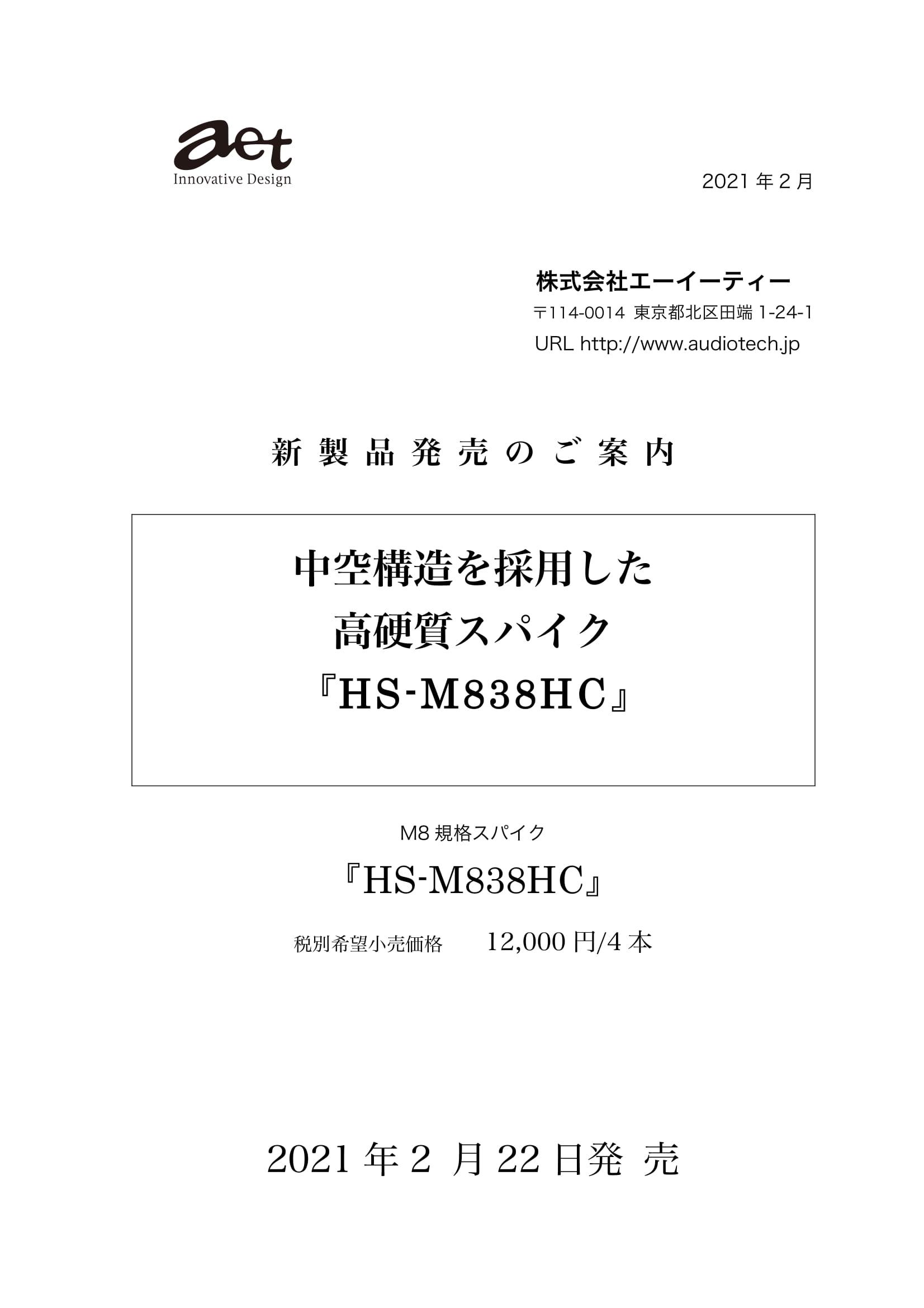 HS-M838HCリリース-1