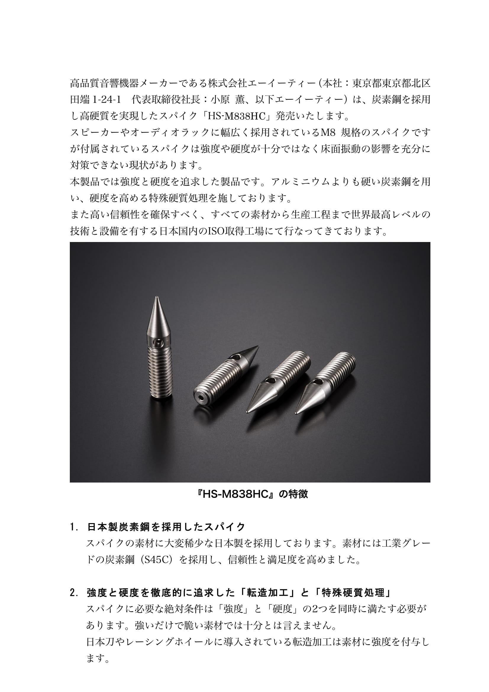 HS-M838HCリリース-2