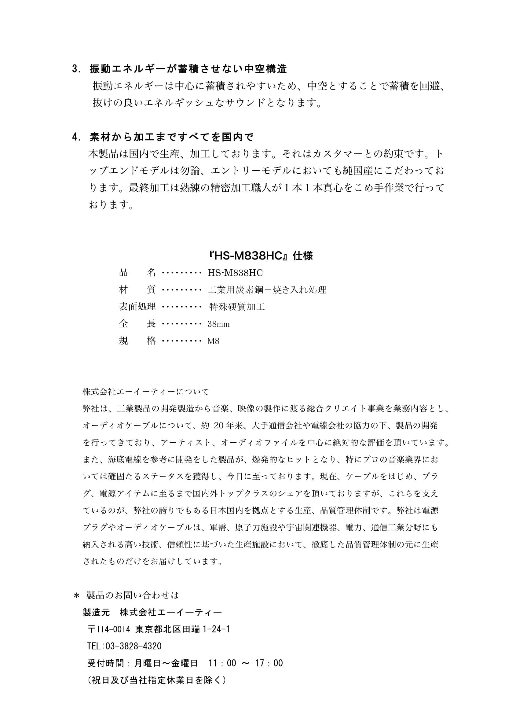 HS-M838HCリリース-3