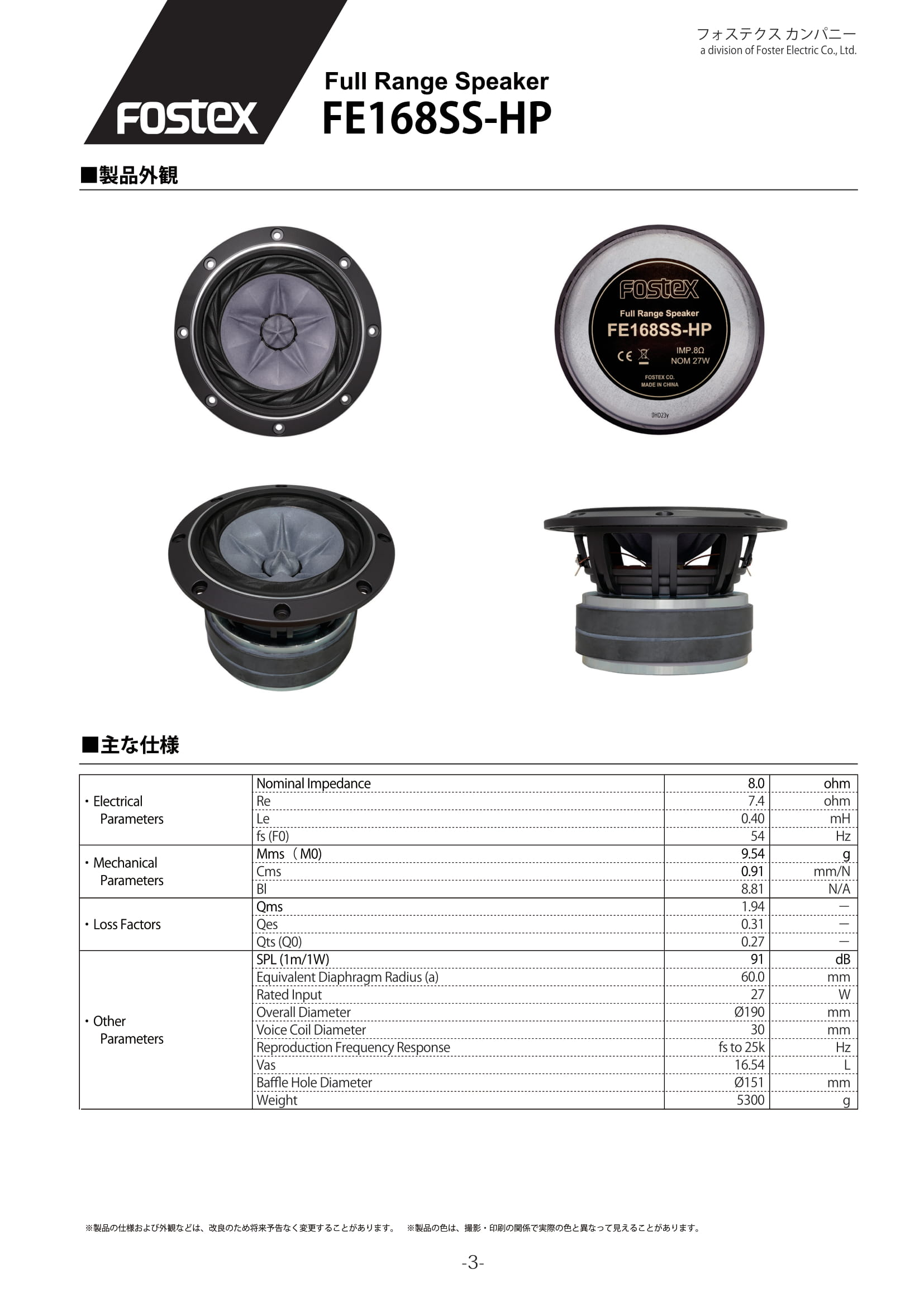 210210 Fostex_FE168SS-HP_T90A-SE_News_Release-3