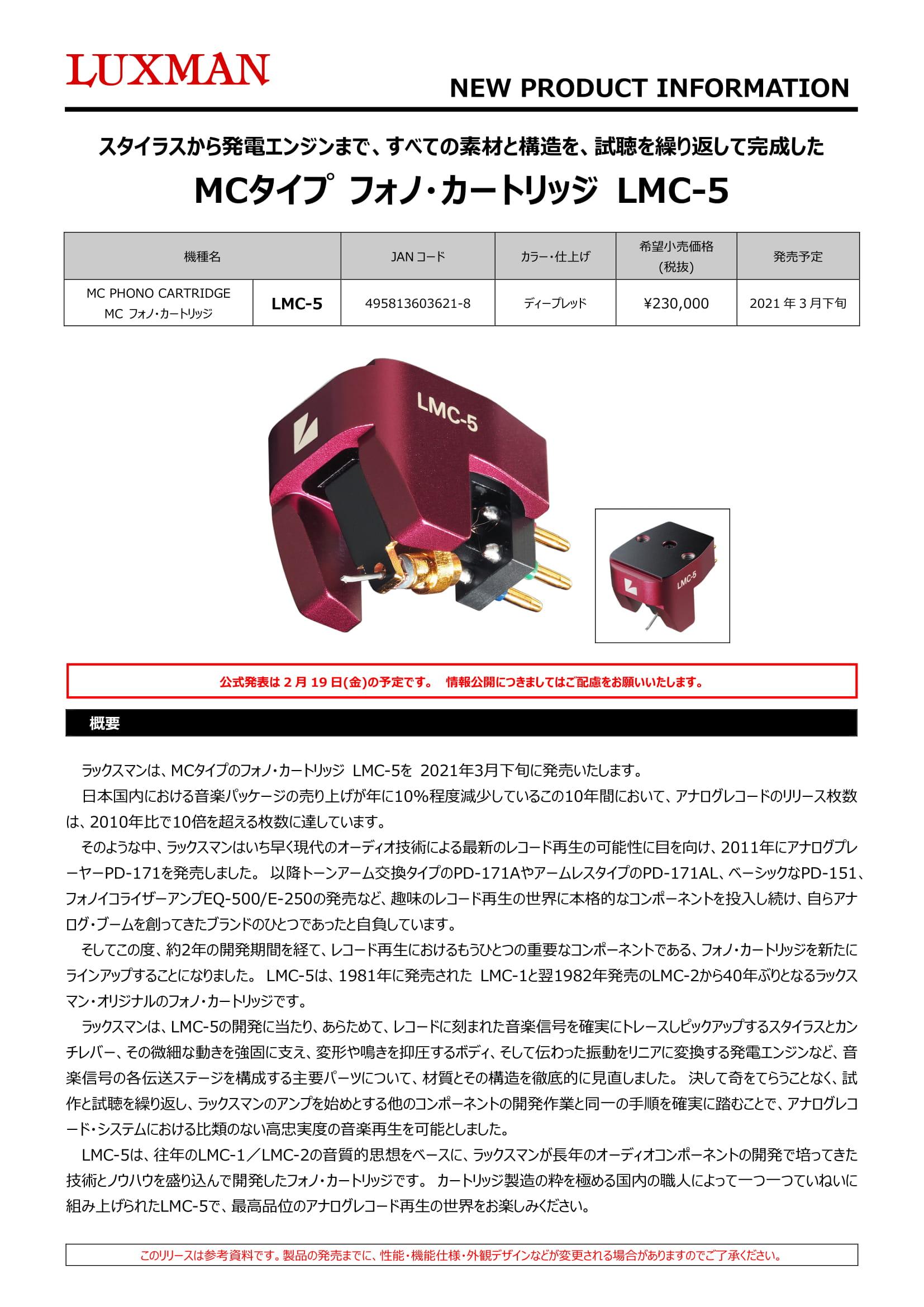 210219 LMC-5リリース-1