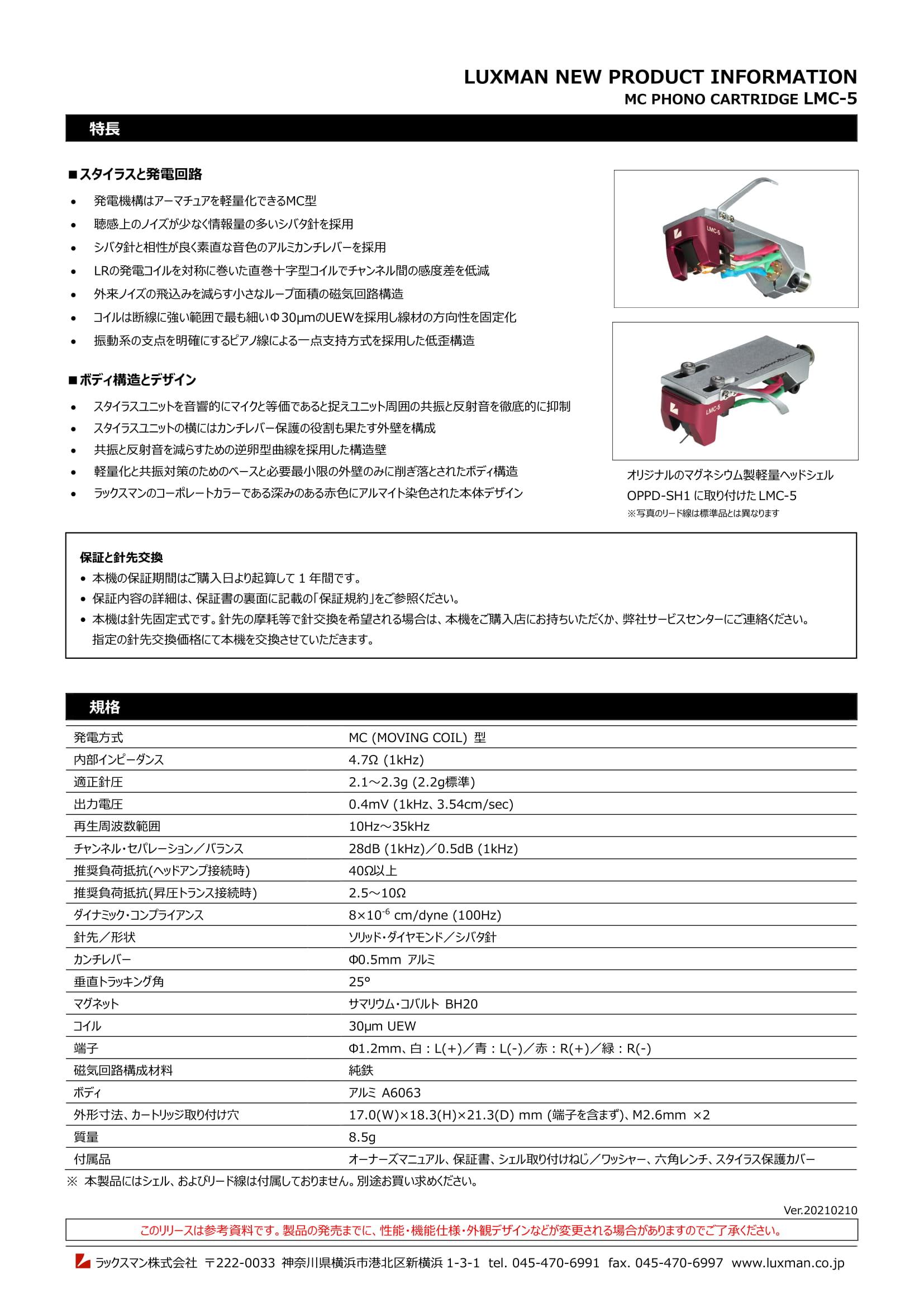 210219 LMC-5リリース-2