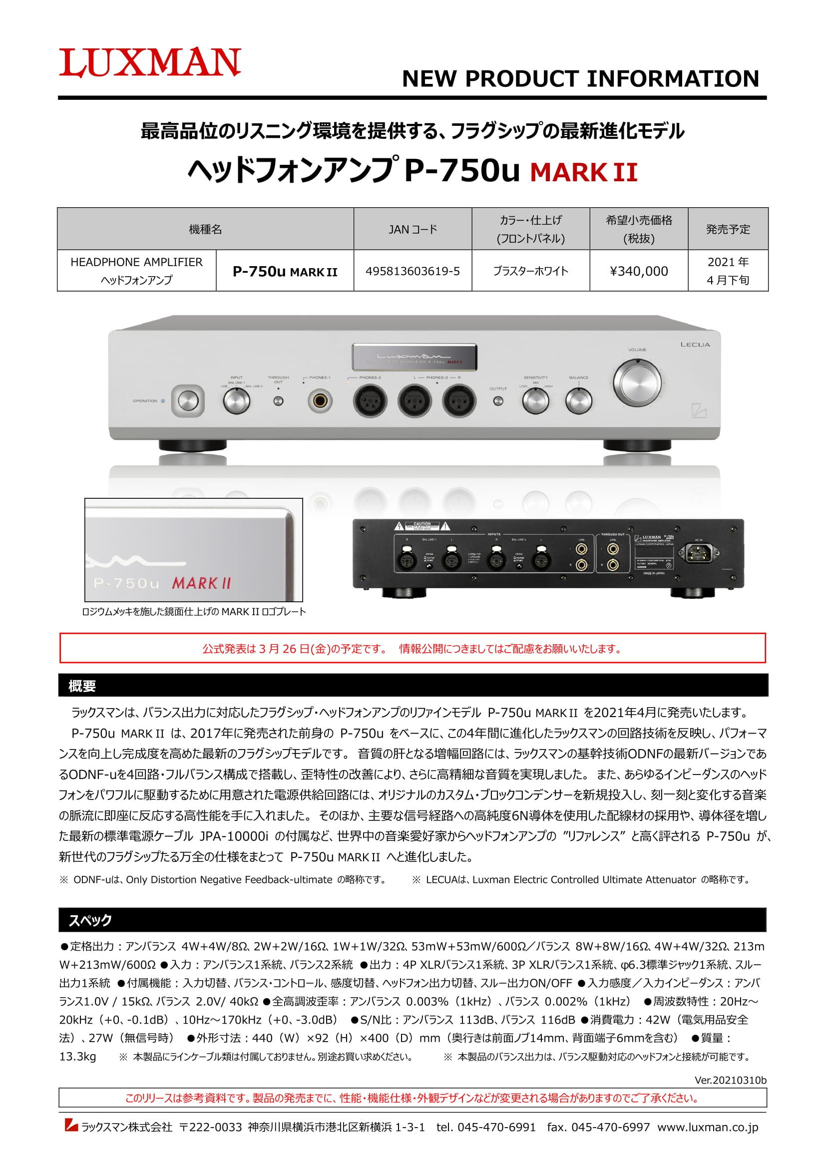 210326 P-750u2リリースb-1