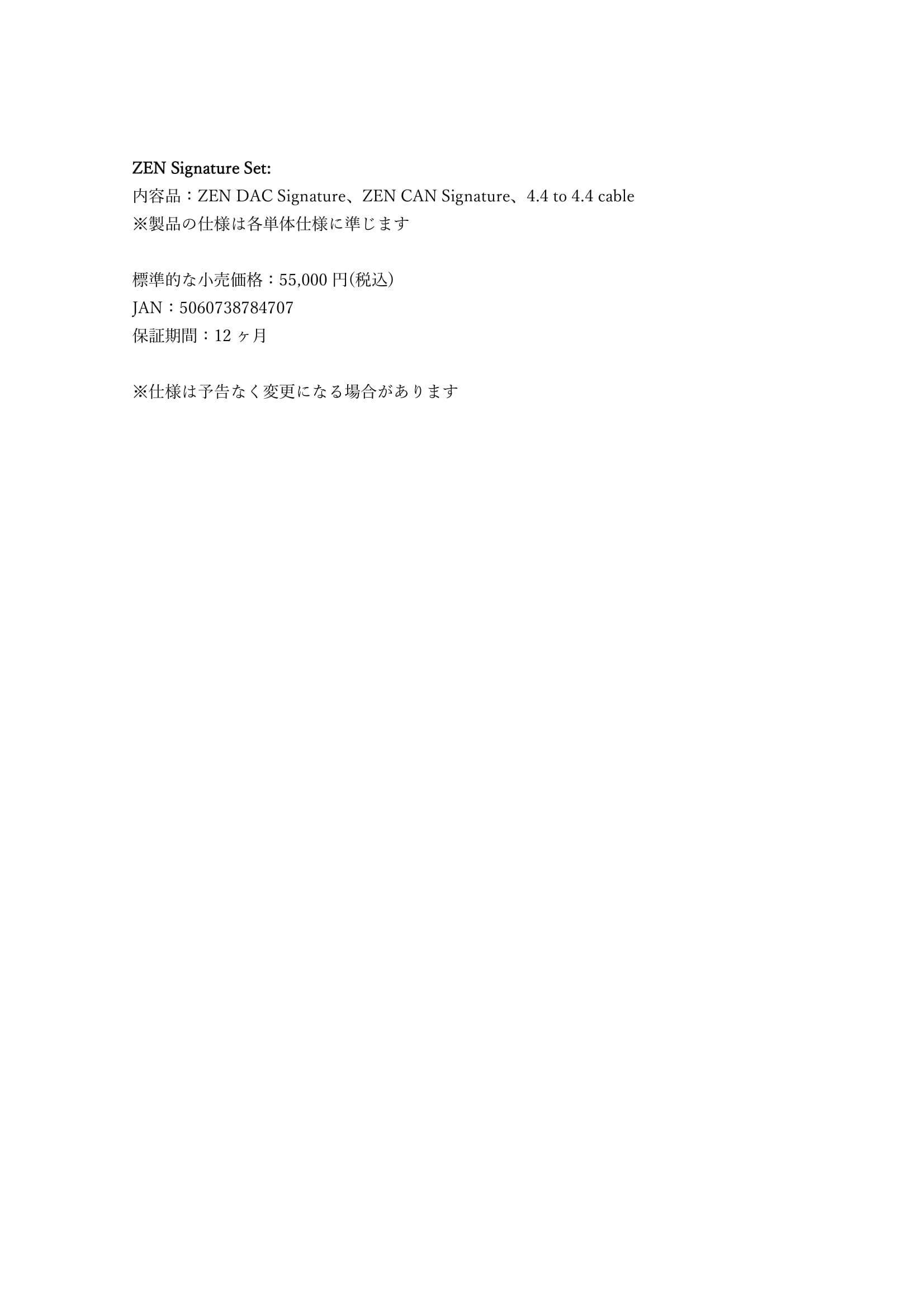 iFi_audio_ZEN_DAC_Signature_ZEN_CAN_Signature_ZEN_Signature_Set広報資料20210326-10