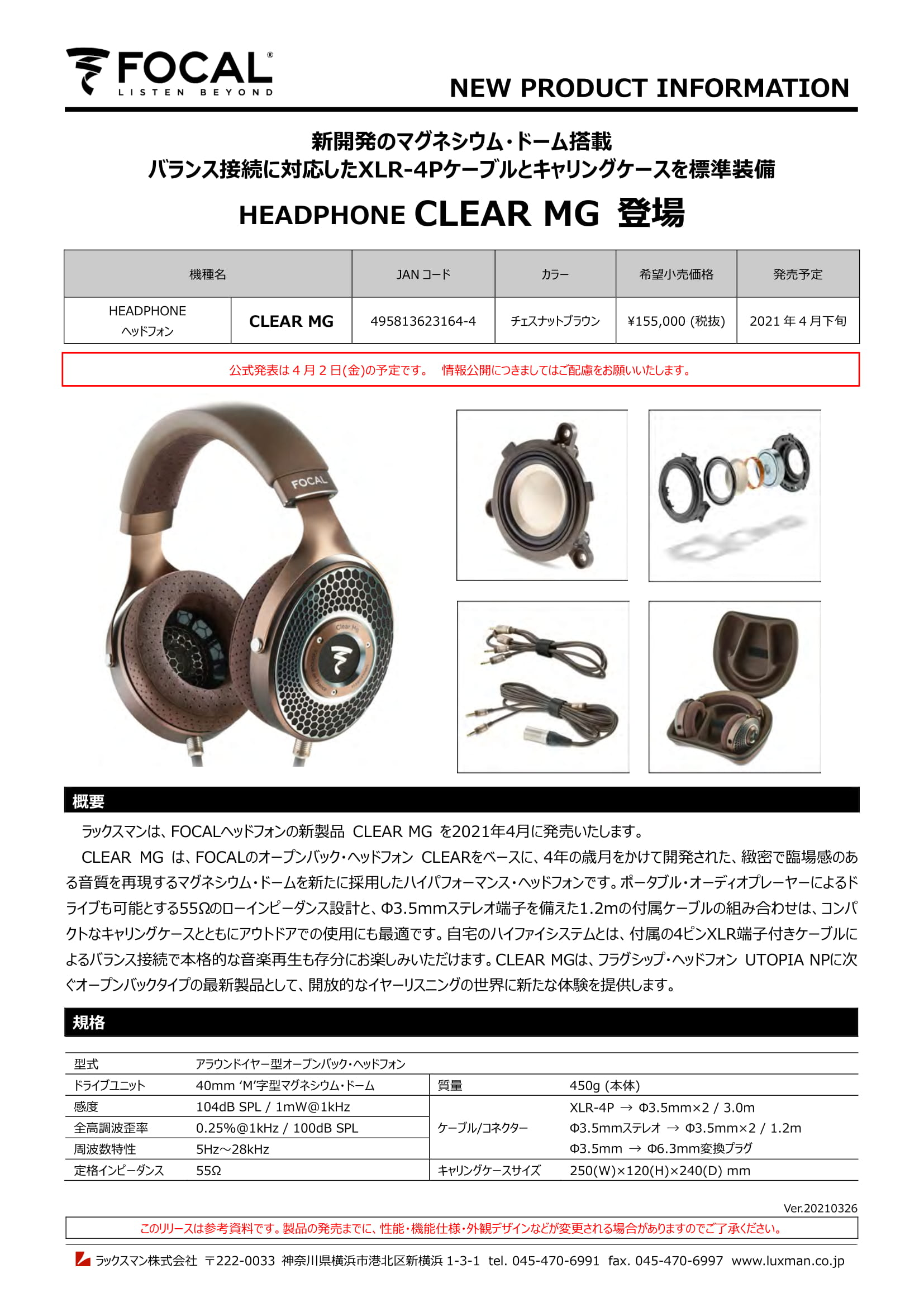 210402 FOCAL_HP_CLEAR_MGリリースs-1