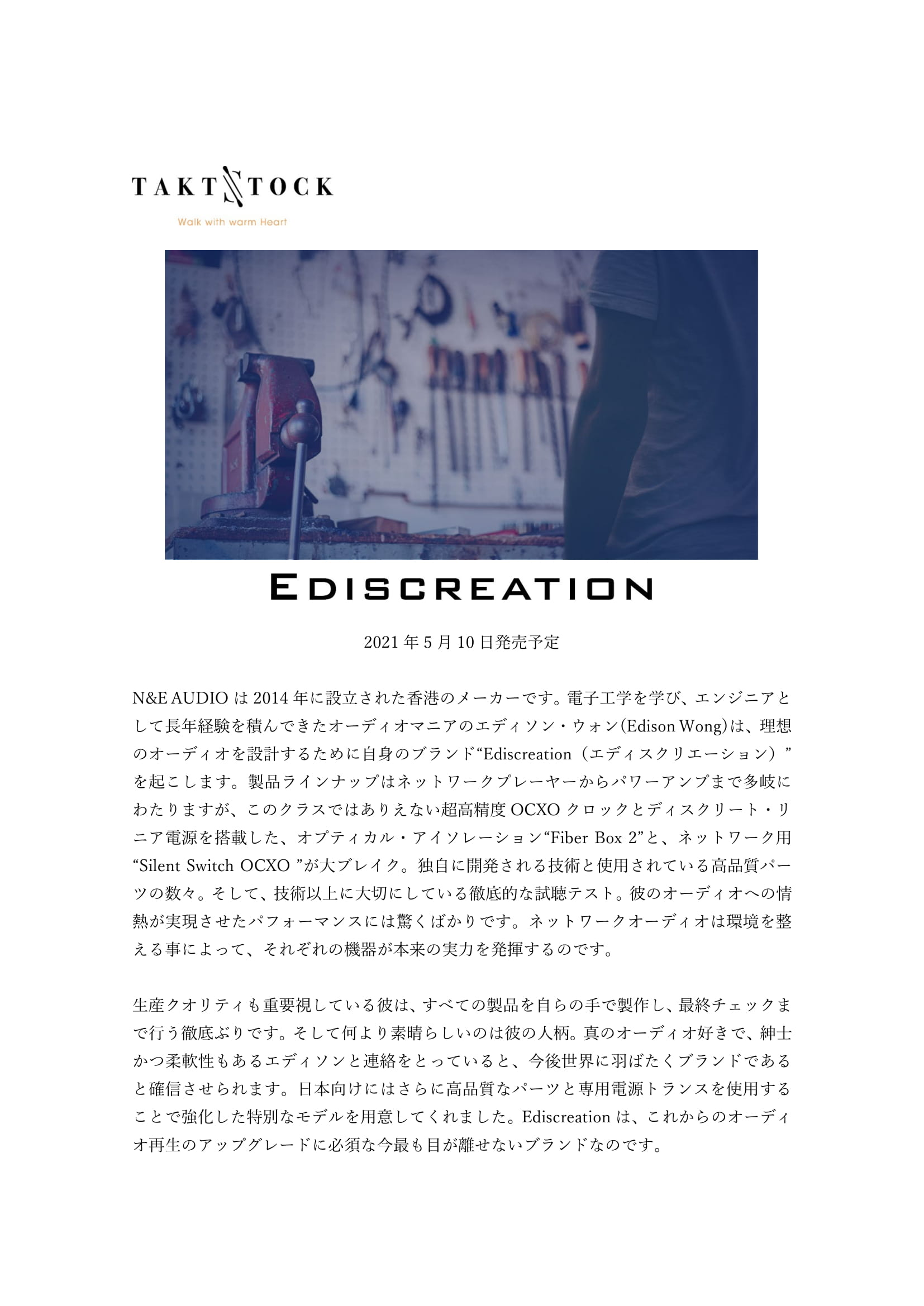 Ediscreation FB2 _ SS _製品資料20210325-1