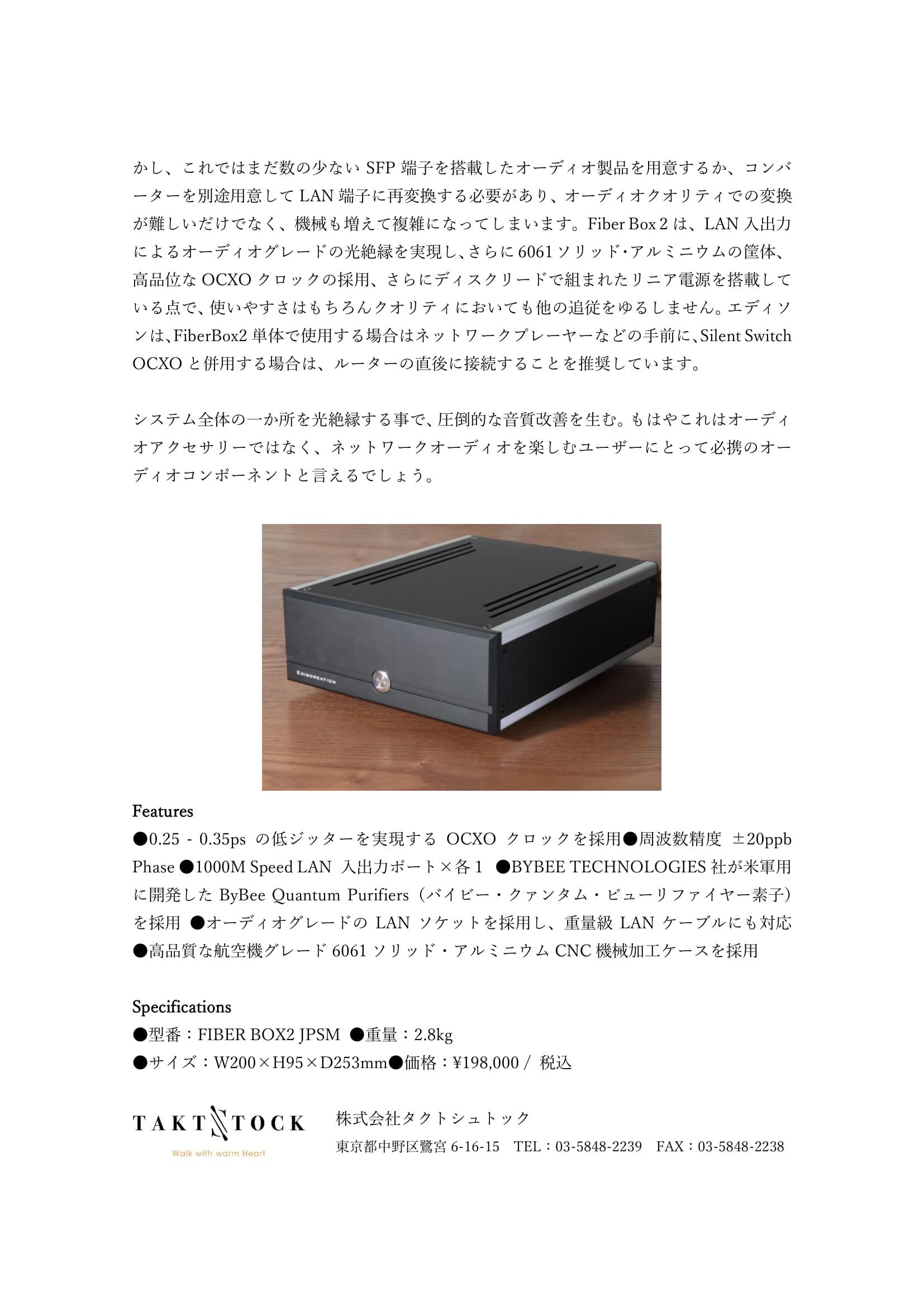 Ediscreation FB2 _ SS _製品資料20210325-5