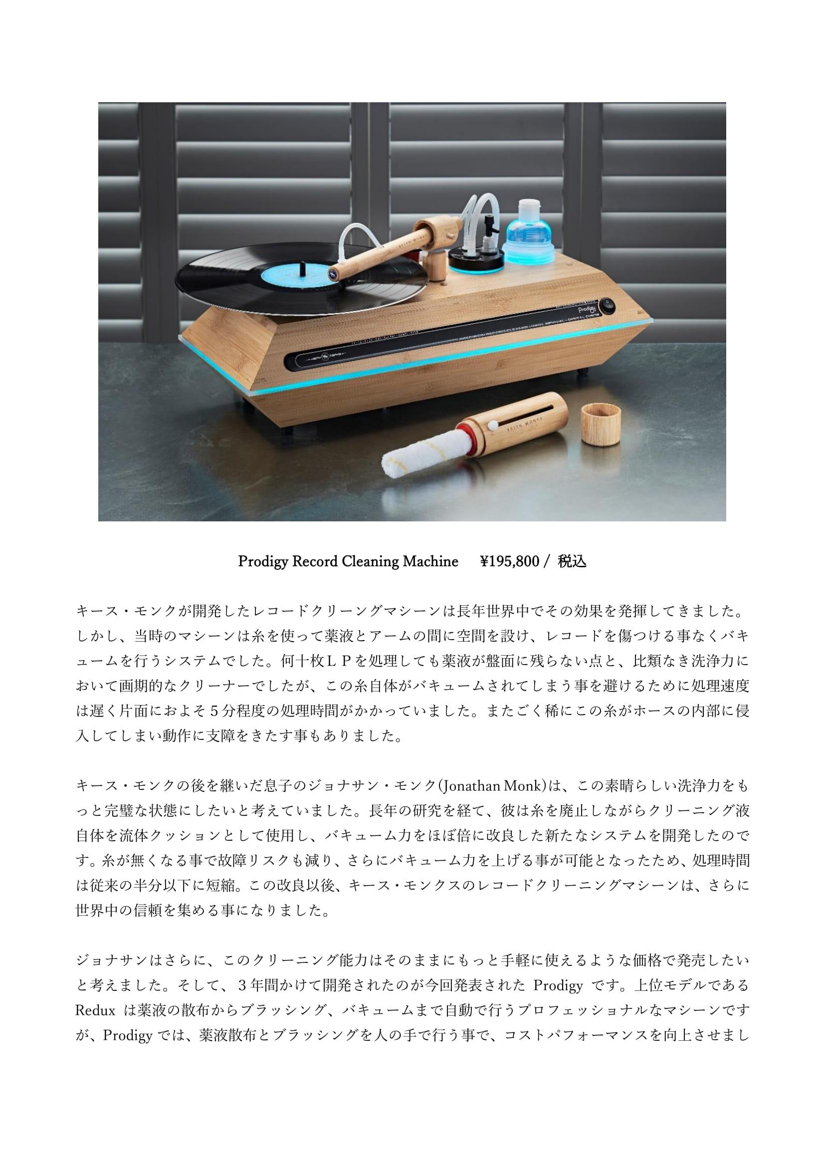 Prodigy製品資料-2