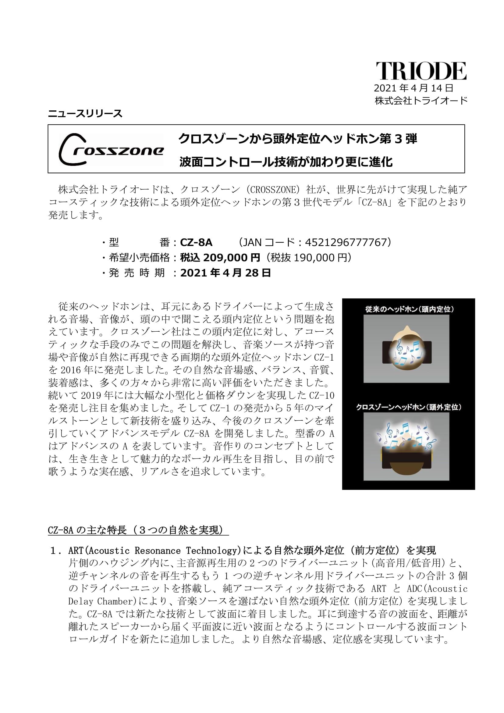 CROSSZONE CZ-8Aニュースリリース210414-1