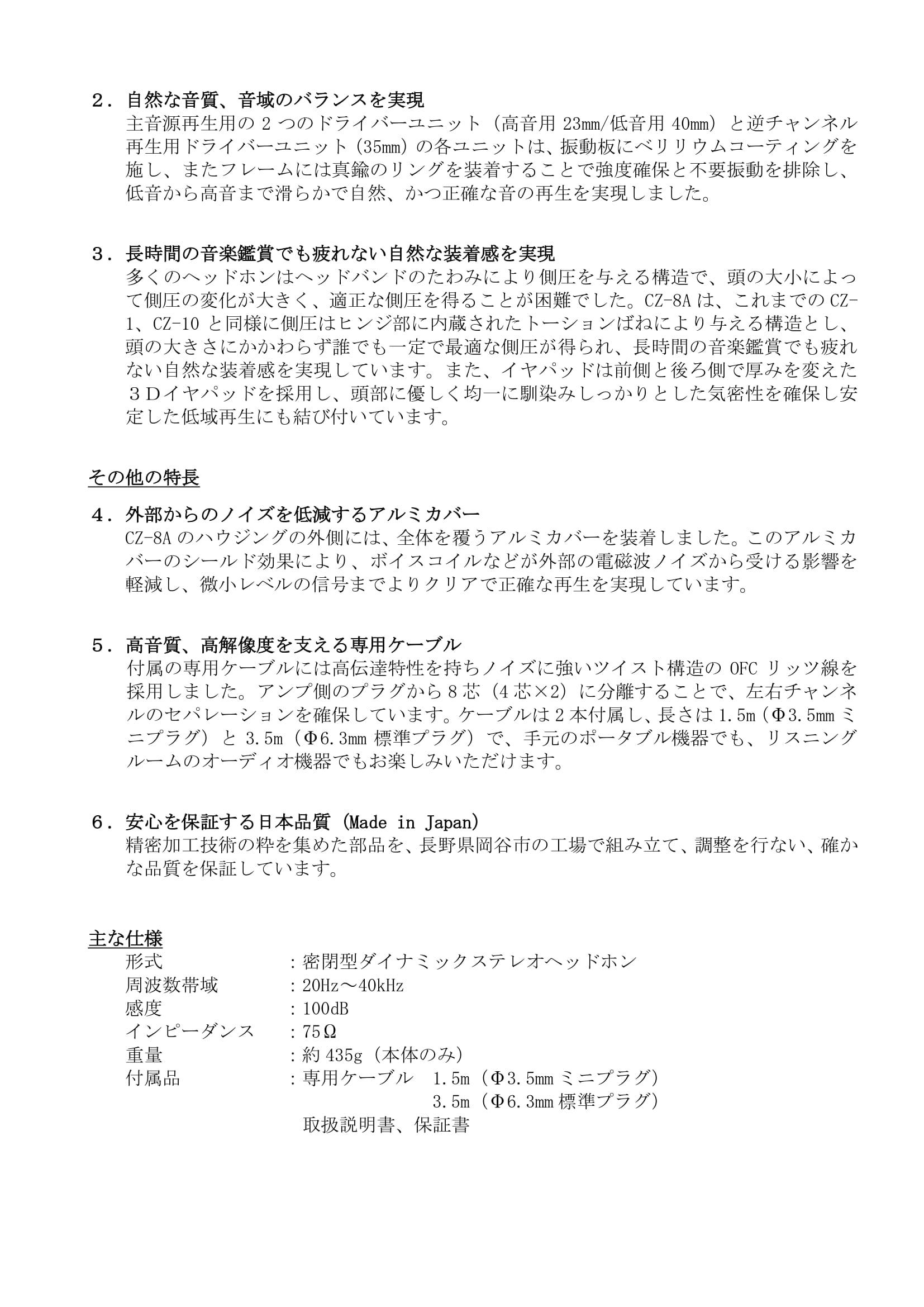 CROSSZONE CZ-8Aニュースリリース210414-2