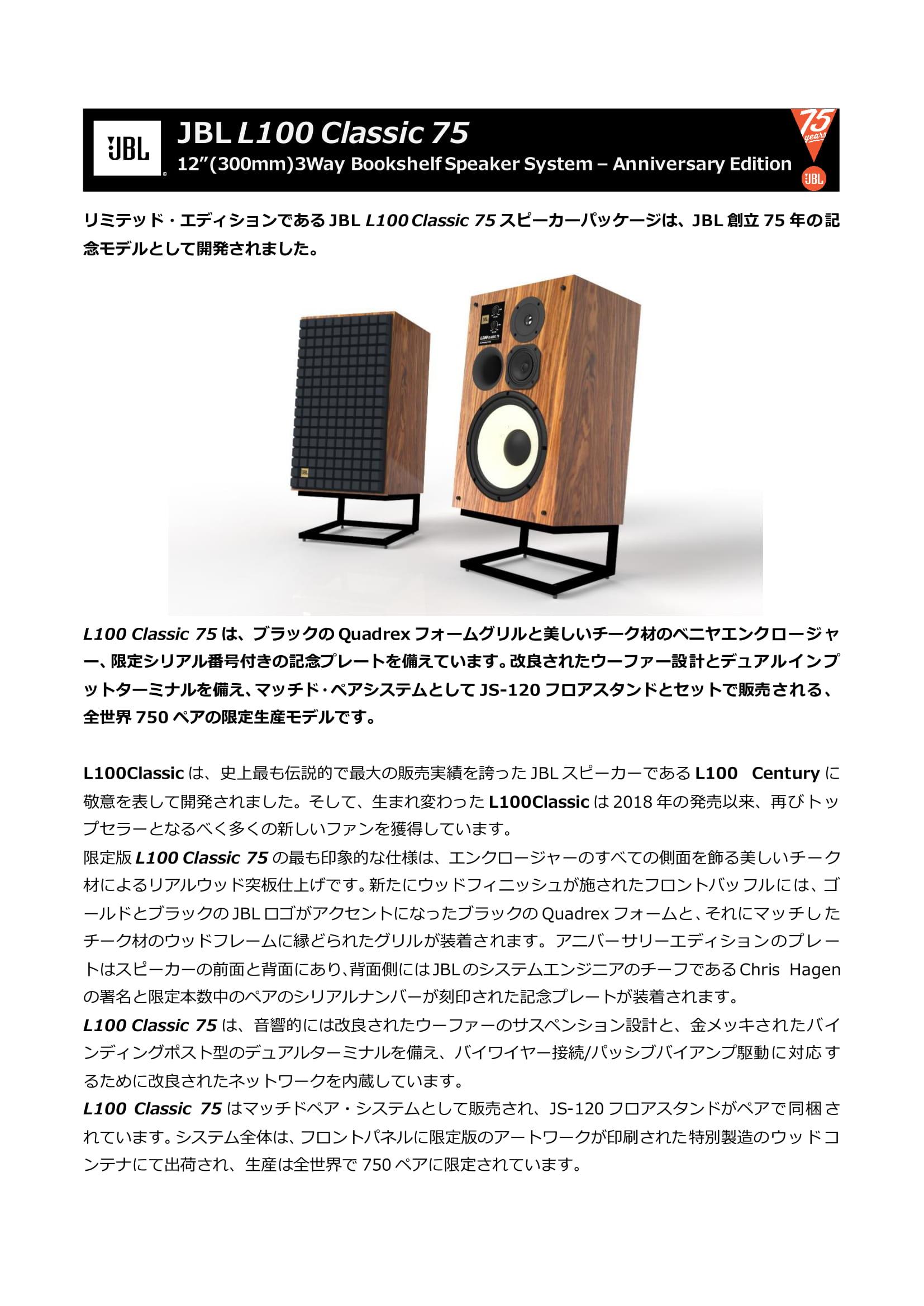 JBL L100 classic暫定資料-1
