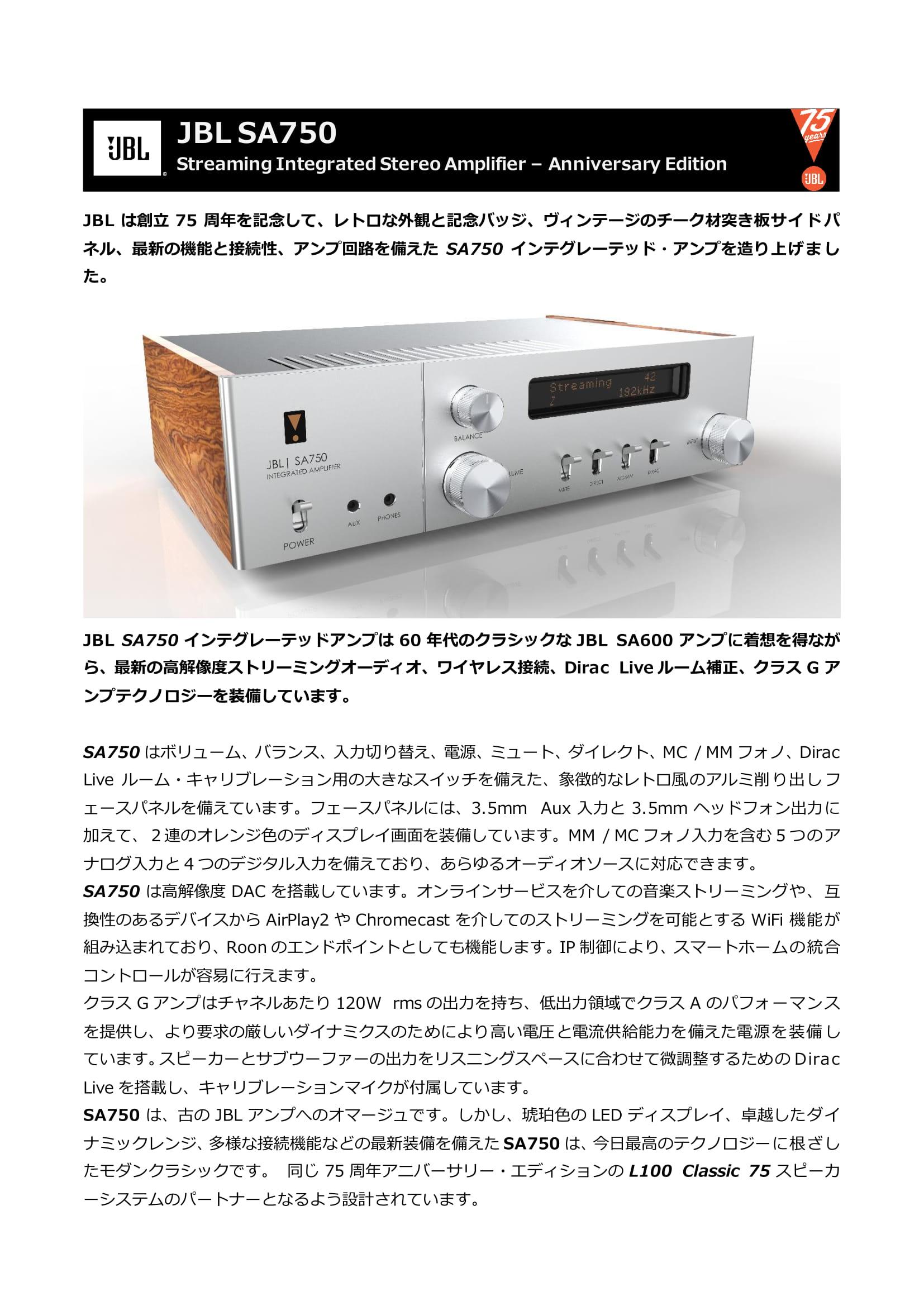JBL SA750暫定資料-1