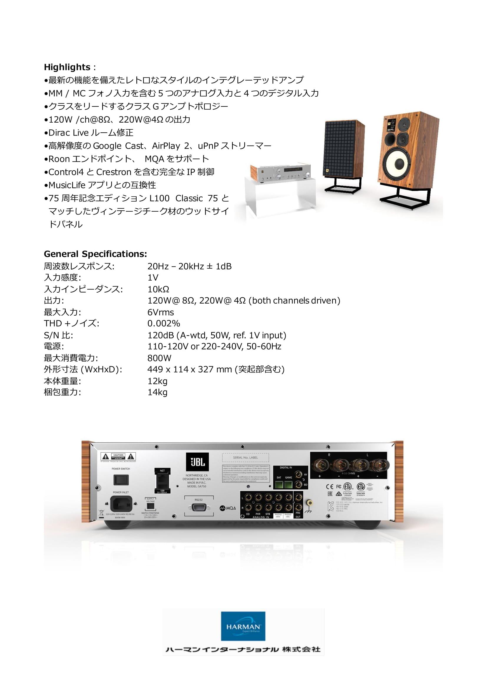 JBL SA750暫定資料-2