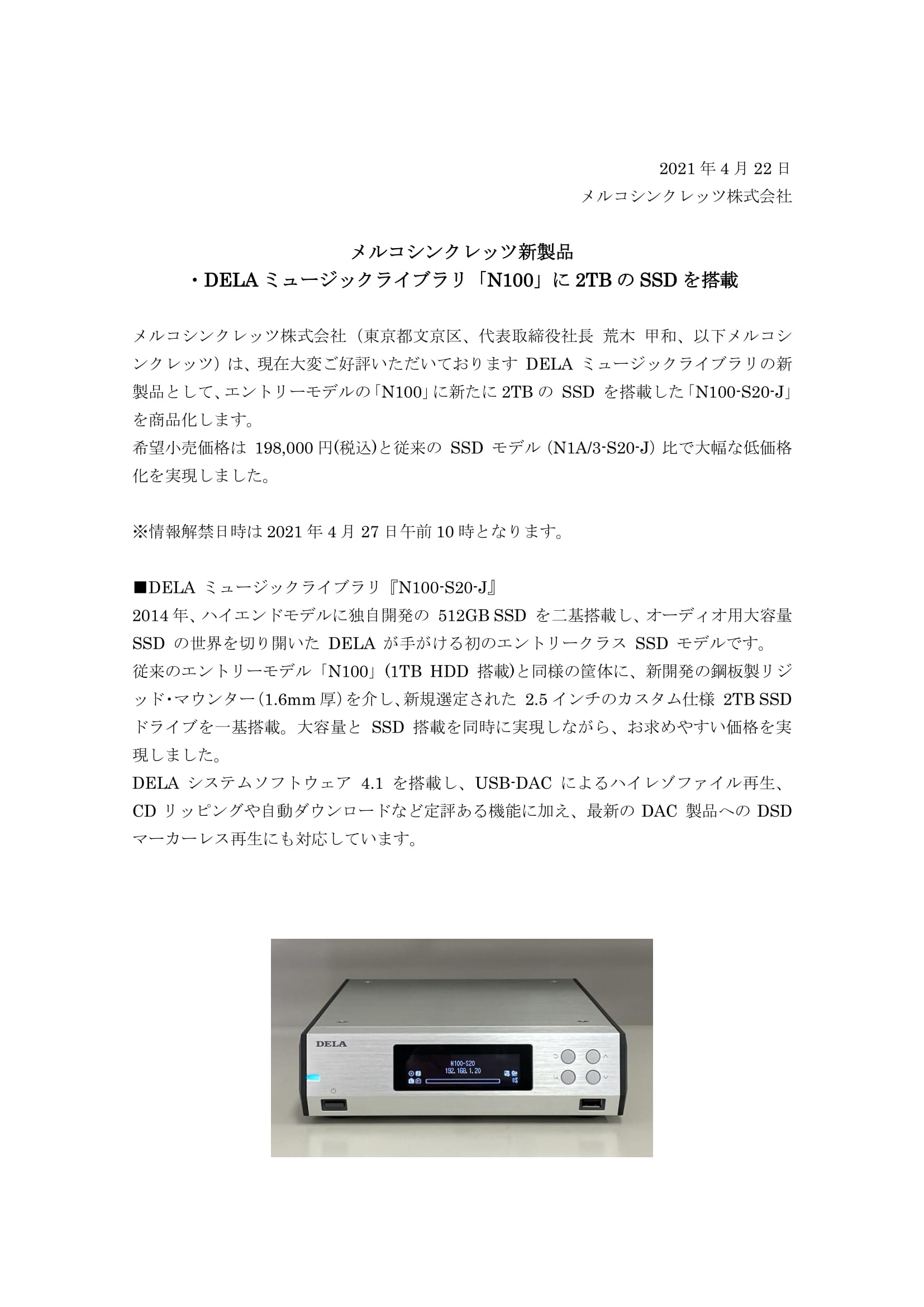 210427 メルコシンクレッツ 新製品N100-S20-1