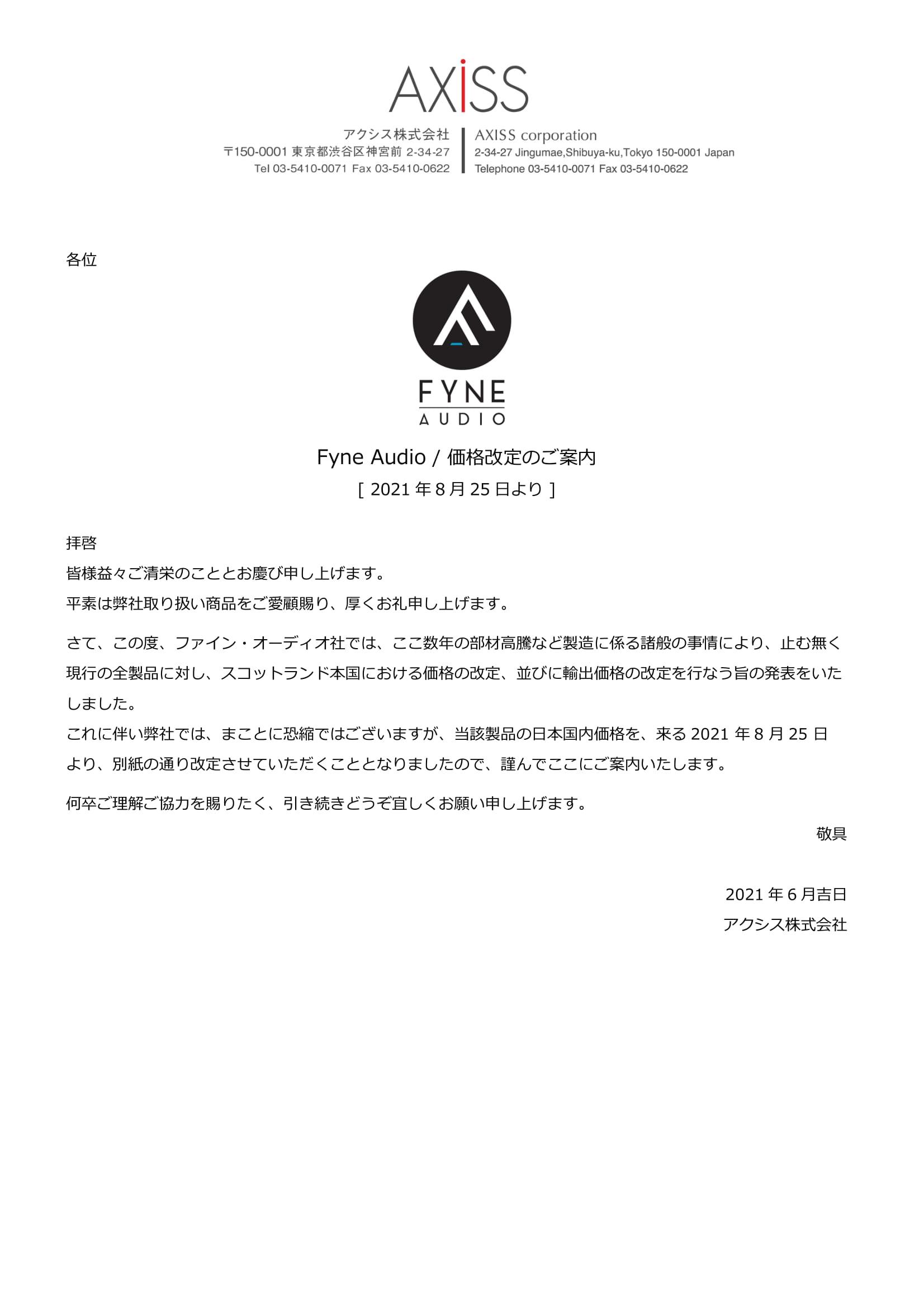 FyneAudio価格改定20210825実施分-1