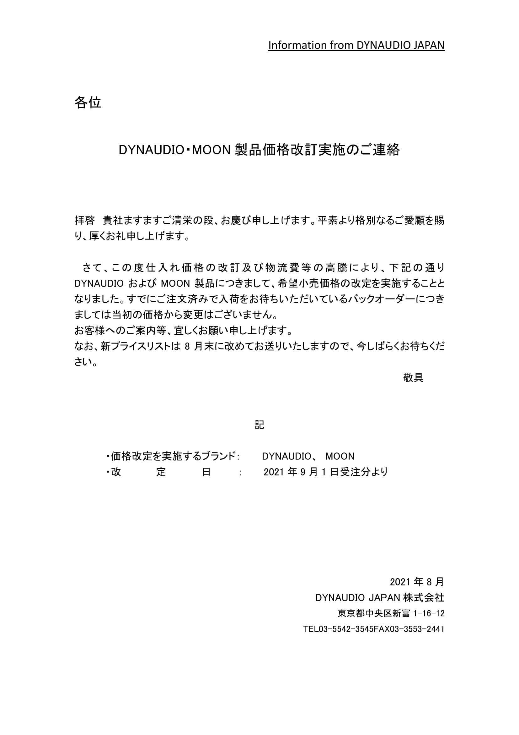 202108dynaMoon価格改定-1