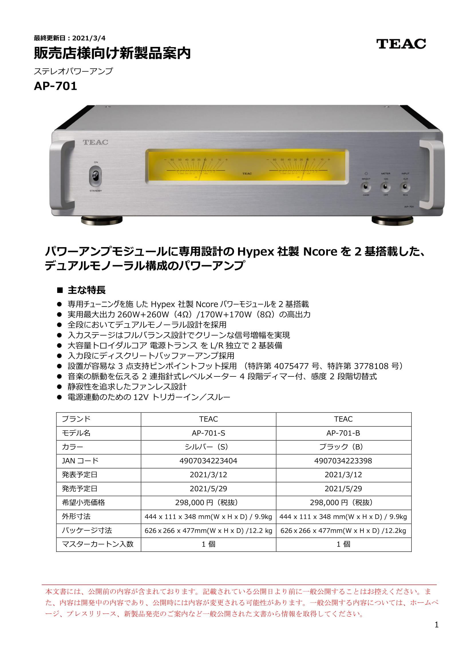 AP-701_SNPI_210304-1.jpg