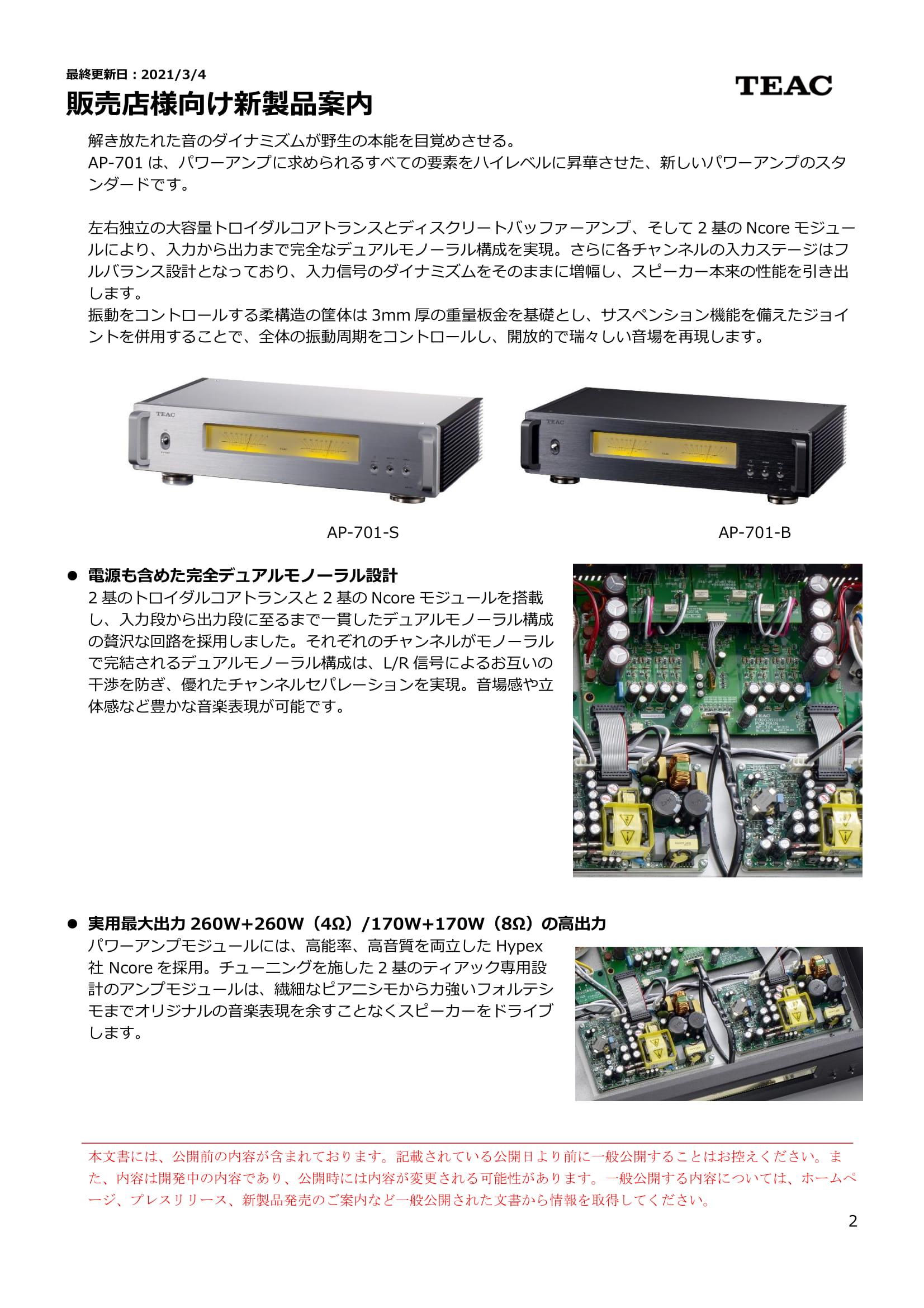 AP-701_SNPI_210304-2.jpg