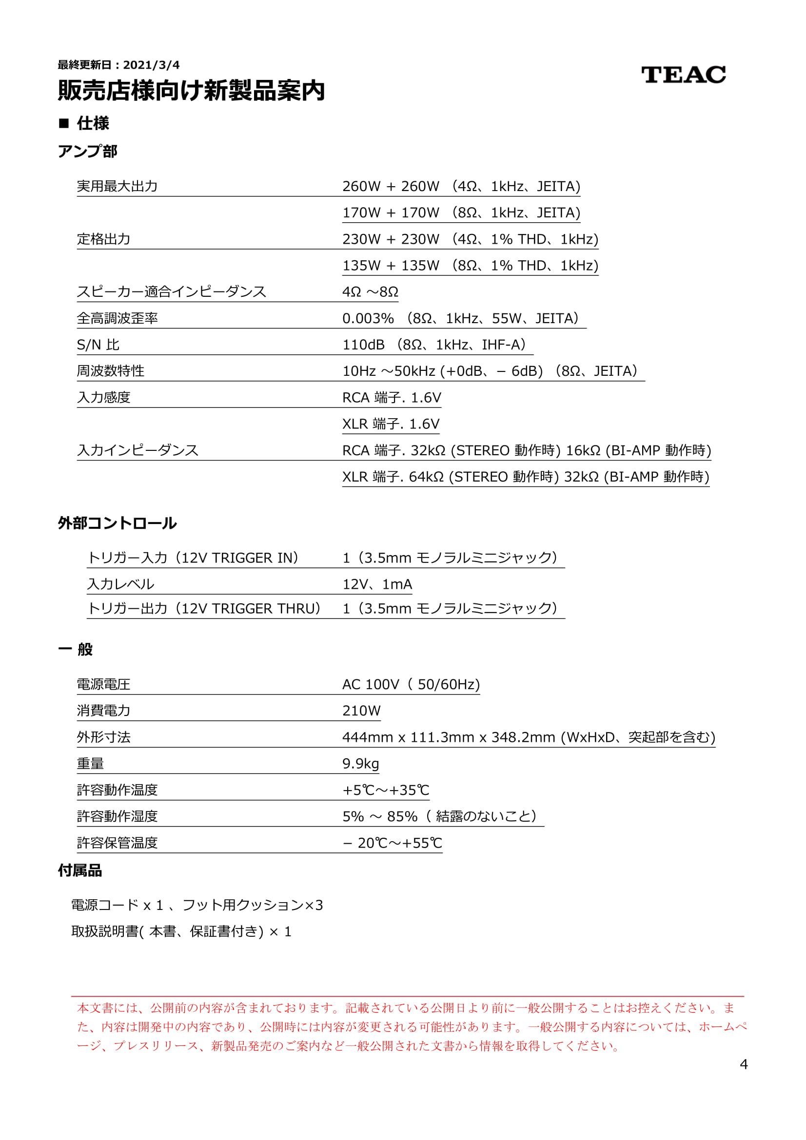 AP-701_SNPI_210304-4.jpg