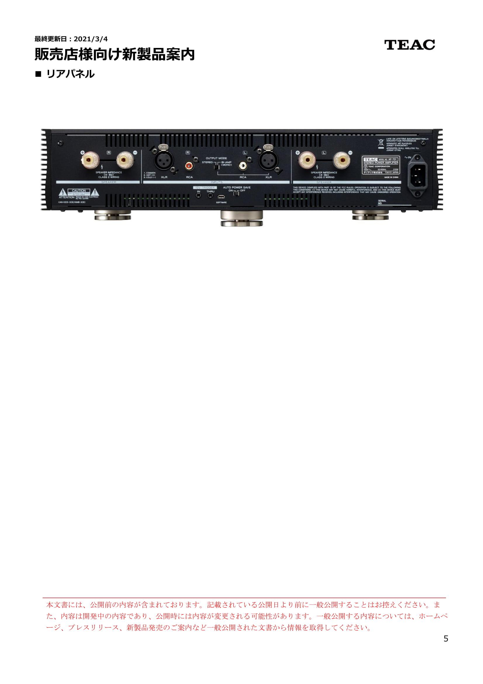 AP-701_SNPI_210304-5.jpg