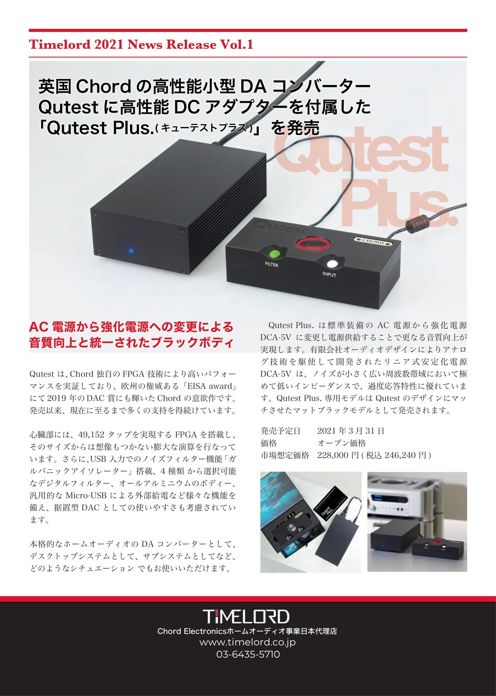 Qutest_newsrelease1s-1.jpg