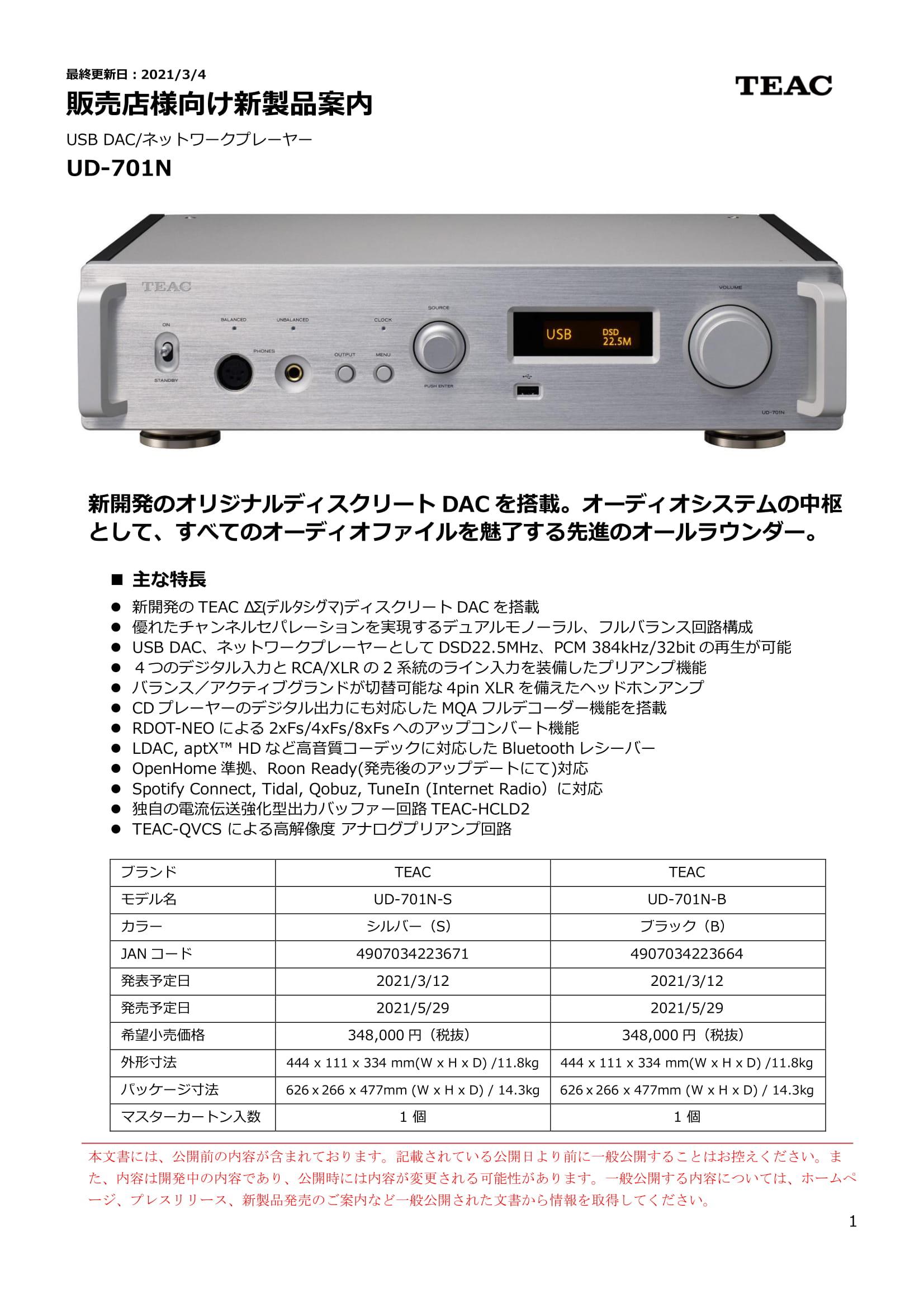 UD-701N_SNPI_210304-01.jpg