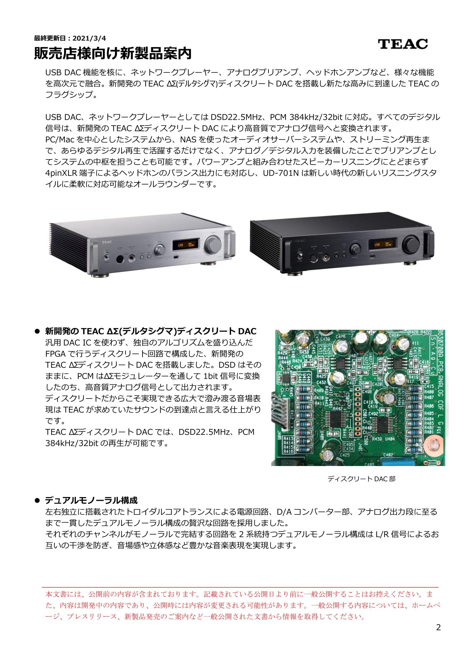 UD-701N_SNPI_210304-02.jpg